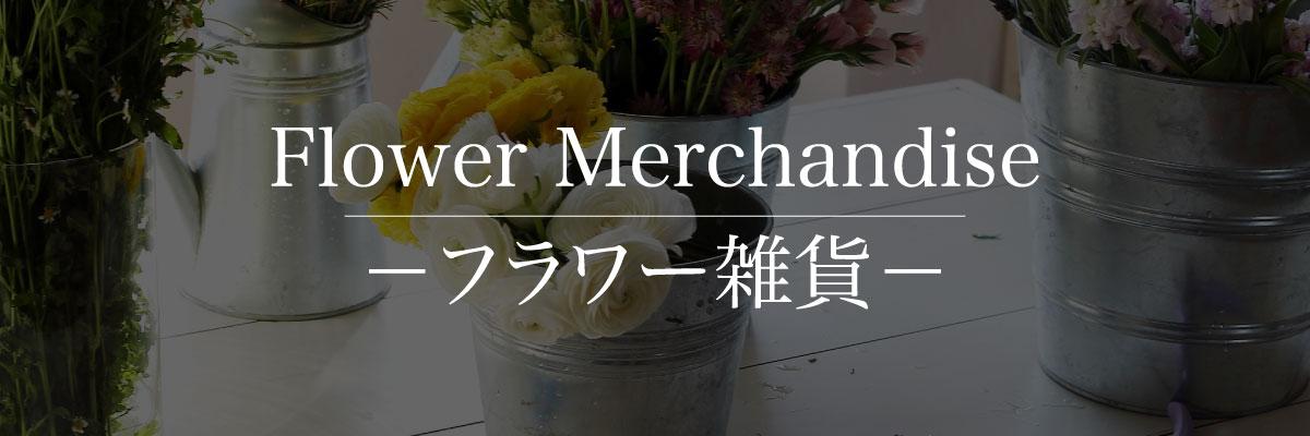 Flower Merchandise-フラワー雑貨-
