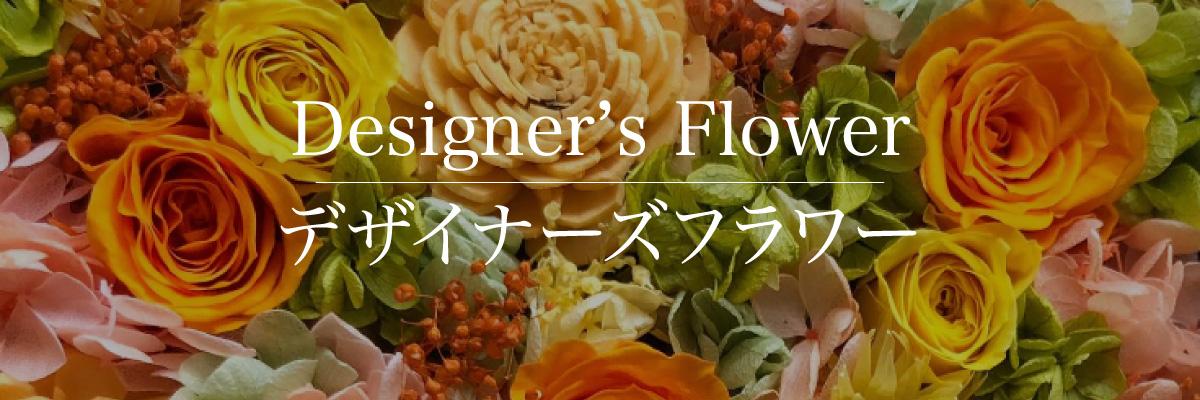 Designers Flower