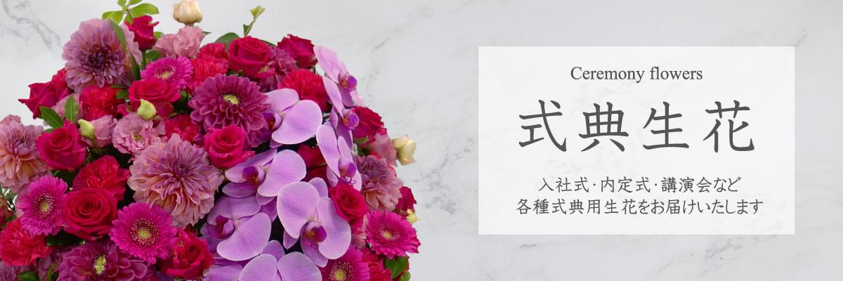 式典生花|入社式・内定式・講演会など各種式典用生花をお届けいたします。