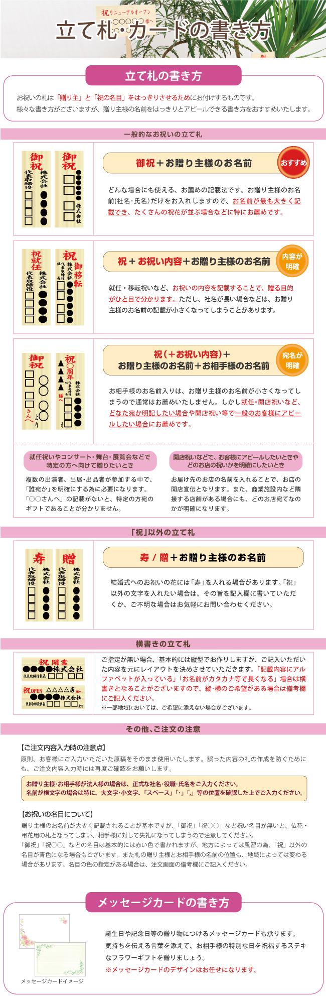 立て札・カード書き方紹介ページ