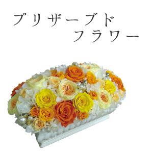 【デリバリー】プリザーブドーフラワー