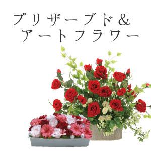 【ギフト】プリザーブドー&アートフラワー