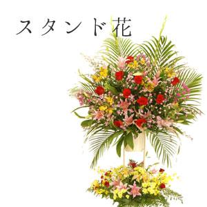 【ギフト】スタンド花