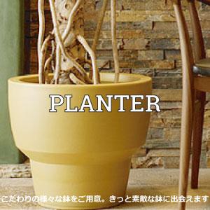 【グリーン】鉢カバー