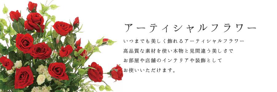 【デリバリー】アーティシャルフラワーのカテゴリー