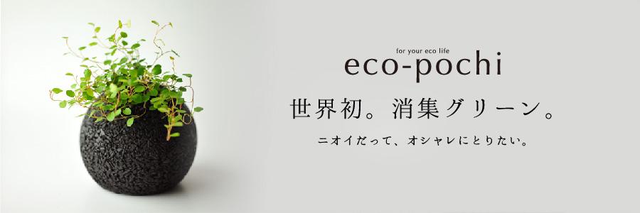 【デリバリー】エコ・ポチのカテゴリー