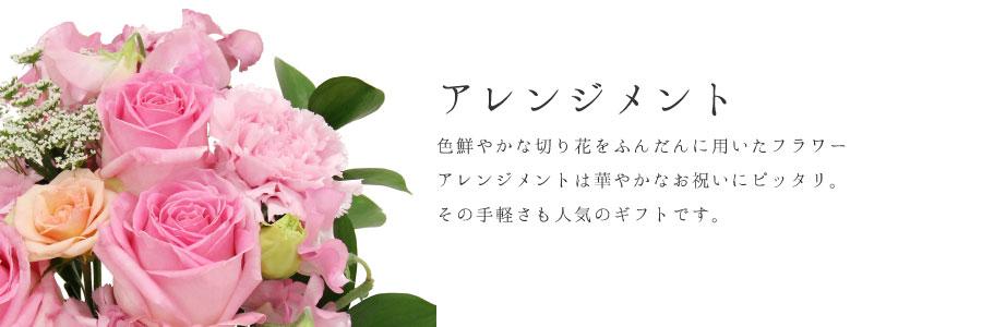 【ギフト】アレンジメントカテゴリー