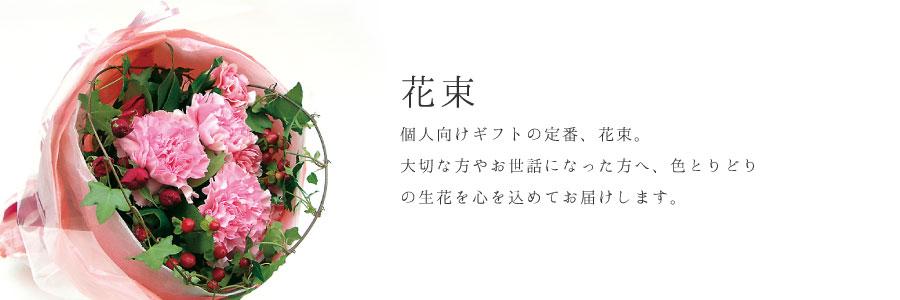 【ギフト】花束のカテゴリー