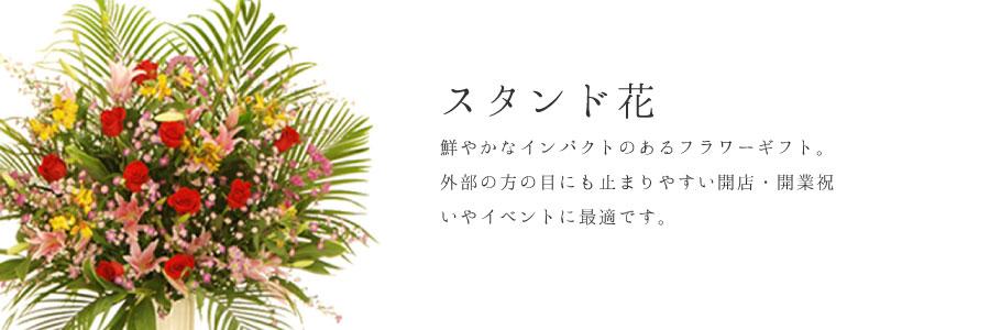 【ギフト】スタンド花のカテゴリー