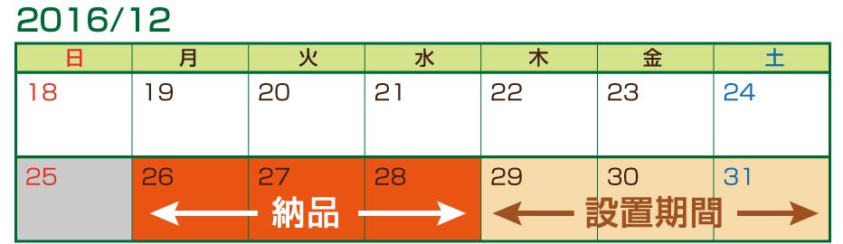 門松_納品スケジュール2016