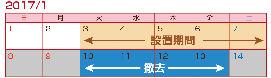 門松_納品スケジュール2017