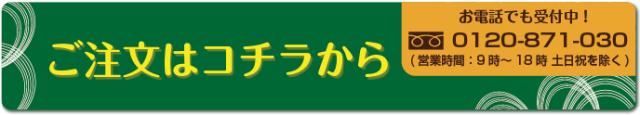 門松_ご注文バナー
