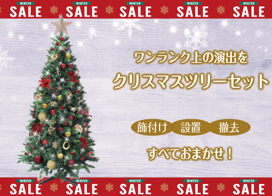クリスマス商品紹介ページ