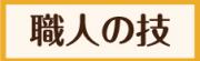 門松_職人の技タブ