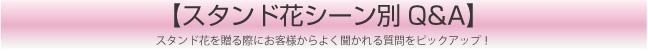 スタンド花シーン別Q&A