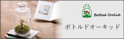 オリジナル商品_ボトルドオーキッド軽井沢