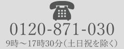 お電話でのお問合せ[0120-871-030]