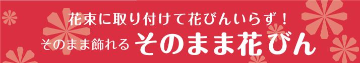 オリジナル商品_そのまま花びん特集トップ